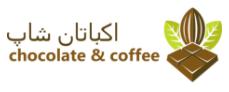 اکباتان شاپ – بزرگترین فروشگاه شکلات و قهوه و تم تولد در غرب تهران